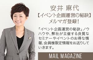 mailmagagin_link