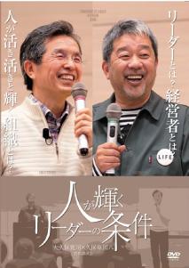 大久保寛司×久保華図八 特別講演会「人が輝くリーダーの条件」