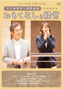 大久保寛司×網野麻理特別講演会 おもてなしと経営