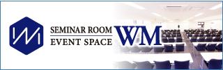 セミナールーム イベントスペース WM